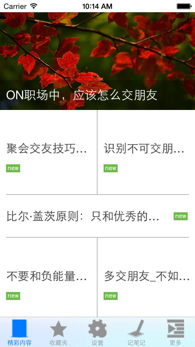 交友必备 screenshot 4