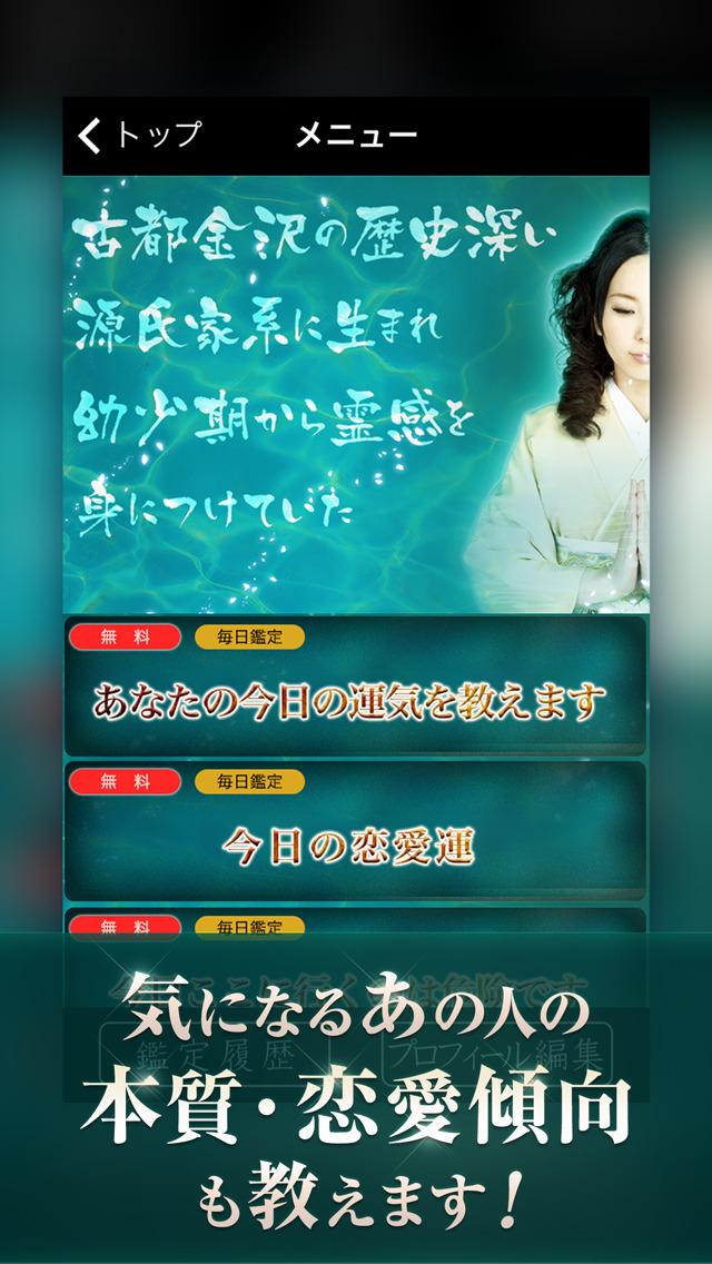 大人の危険な恋占い【不倫・復縁・略奪愛】◆菊理なみ screenshot 2