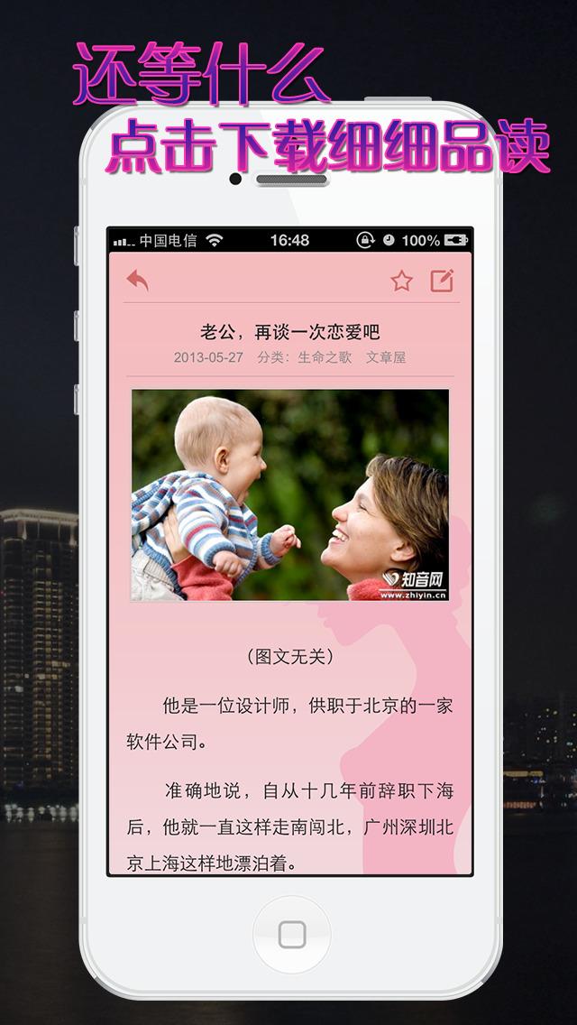 情感夜话 - 午夜枕边两性男女情感故事 screenshot 5