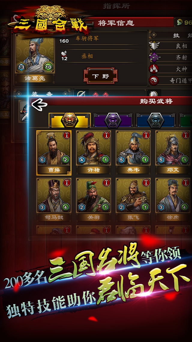 Three Kingdoms Conqueror screenshot 5