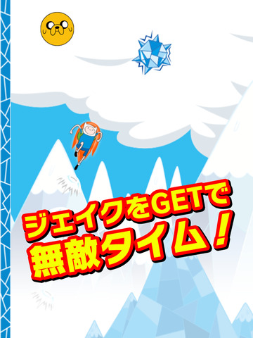 アドベンチャー・タイム どこまでもジャンプ! screenshot 7