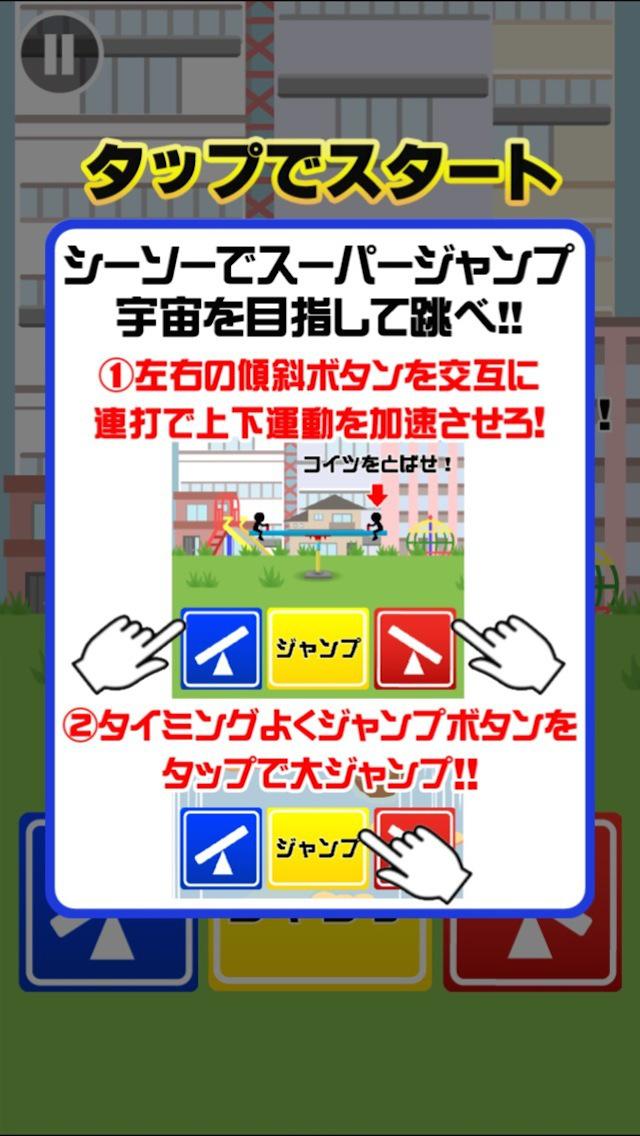 シーソーとび screenshot 5
