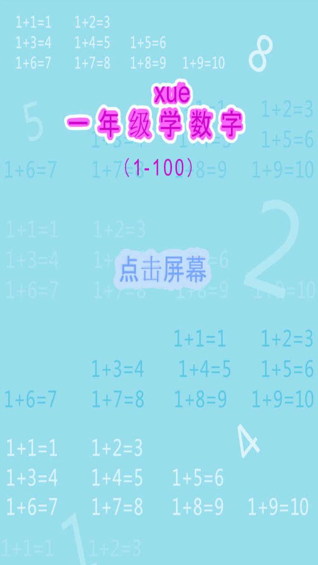 一年级学数字 screenshot 5