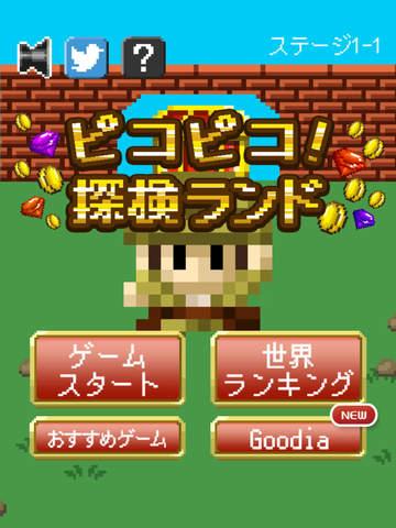 ピコピコ!探検ランド screenshot 9
