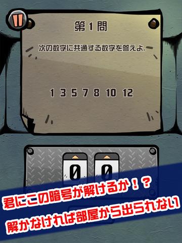 KAIDOKU(暗号解読ゲーム) screenshot 6