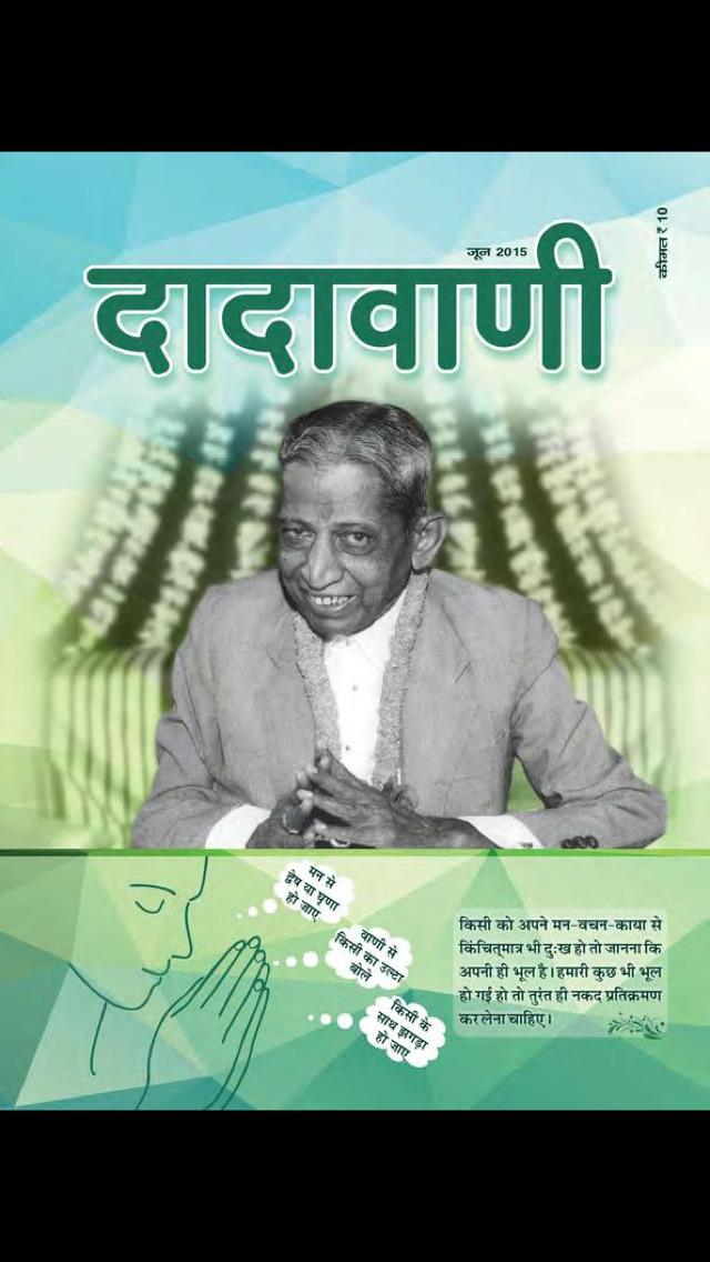 Dadavani Hindi screenshot 1