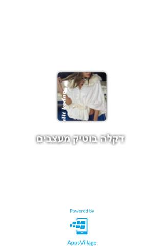 דקלה בוטיק מעצבים by AppsVillage - náhled