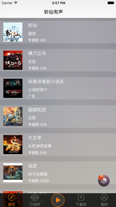 [斩仙] 武侠修仙系列-听书大全 screenshot 1
