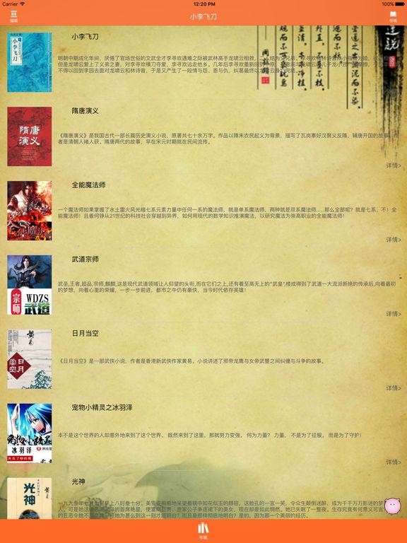 古龙原著武侠小说——[小李飞刀] screenshot 5