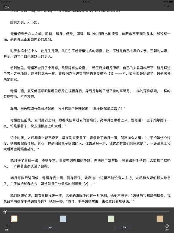 如懿传:流潋紫著热门电视剧小说 screenshot 5