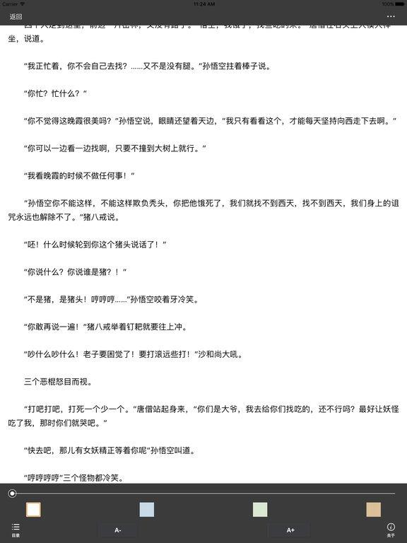 大圣归来致敬经典—【悟空传】 screenshot 7