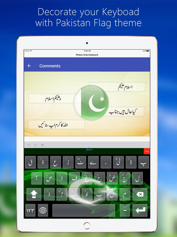 Urdu Keyboard - Pak Flag screenshot 8