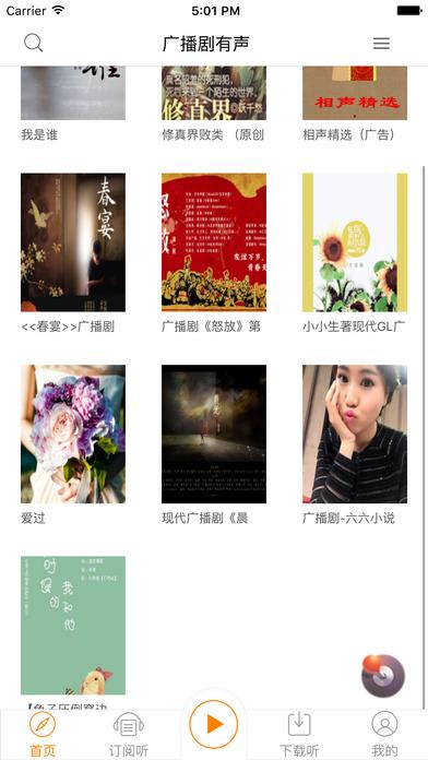精品广播剧合集(另收录耽美系列)-有声电台 screenshot 2