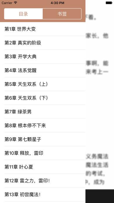 全职法师:精选玄幻网游竞技类魔法小说 screenshot 3