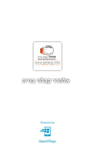 אלחרר קבלני בנייה  by AppsVillage - náhled