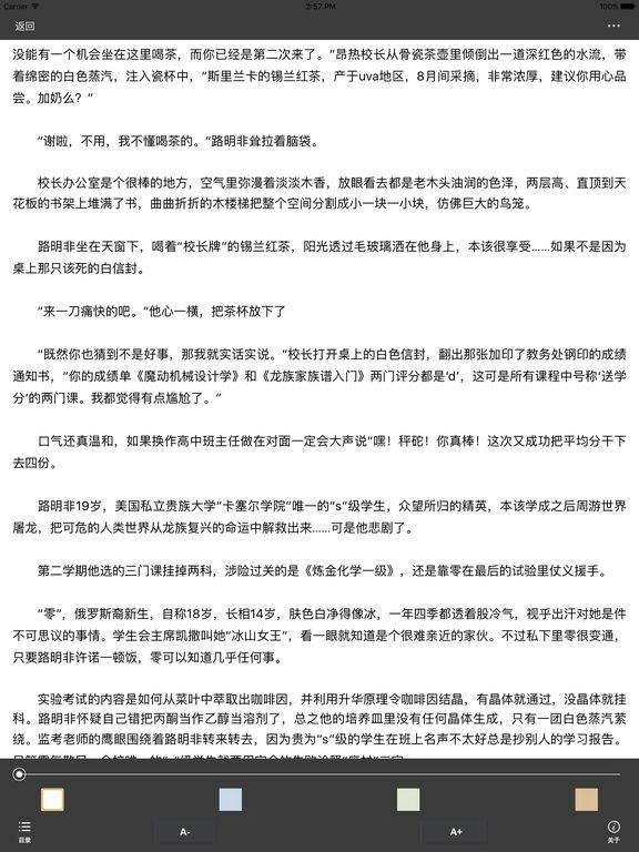 龙族:【龙族全集】 screenshot 6