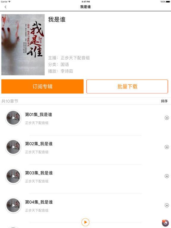广播剧[我是谁]:重口味悬疑小说 screenshot 6