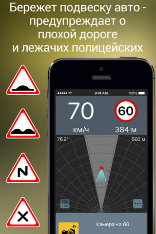Антирадар М. Радар-детектор Бесплатно - náhled