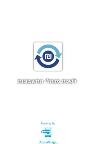 לשכת מנהלי החשבונות by AppsVillage - náhled
