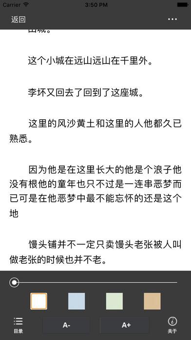 【飞刀又见飞刀】古龙武侠经典再现 screenshot 2