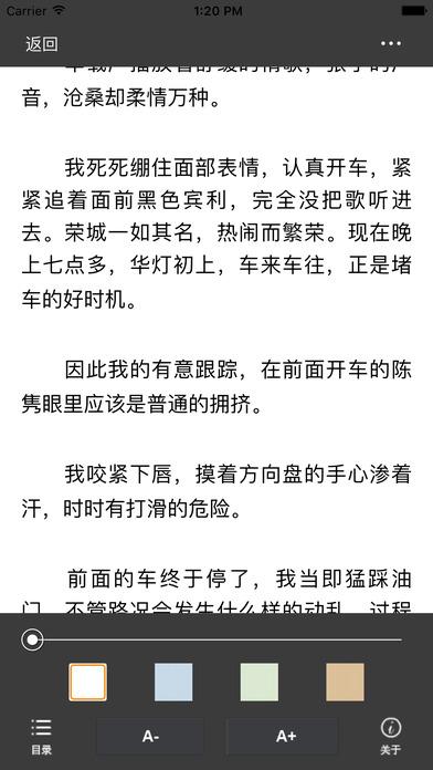 都市职场虐恋小说——放弃我抓紧我 screenshot 3