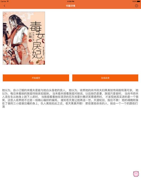 【毒女戾妃】免费小说 screenshot 6
