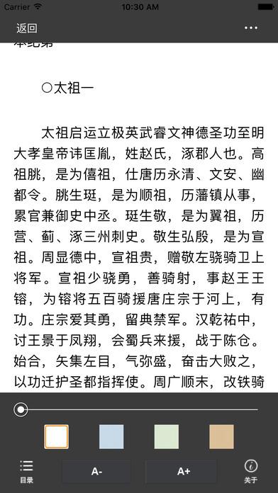 【中国历史丛书】合集—解读中国历史 screenshot 3