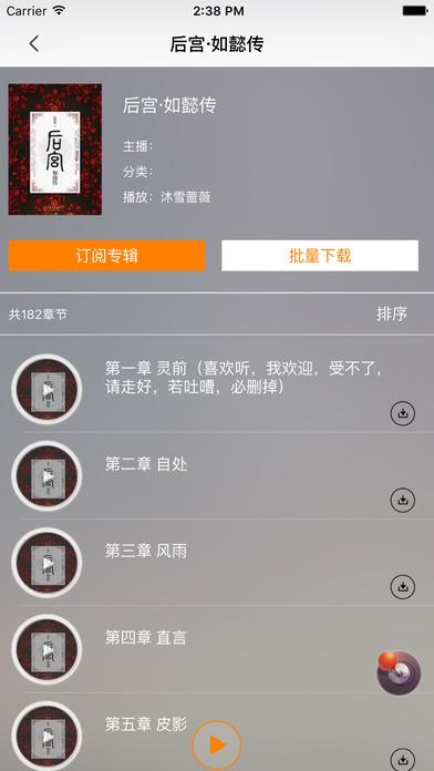 后宫宫斗言情小说【完结】-有声小说大全 screenshot 3