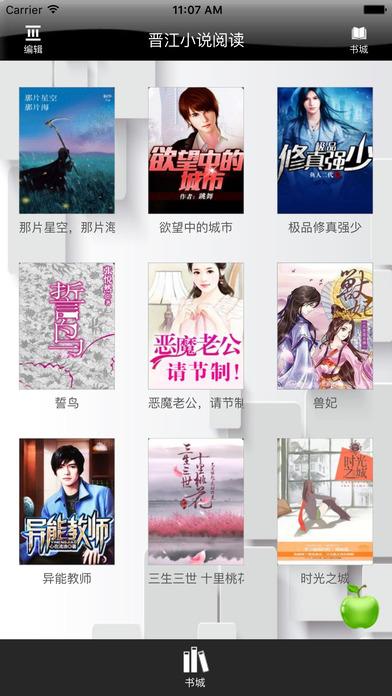 【晋江原创小说】 screenshot 1