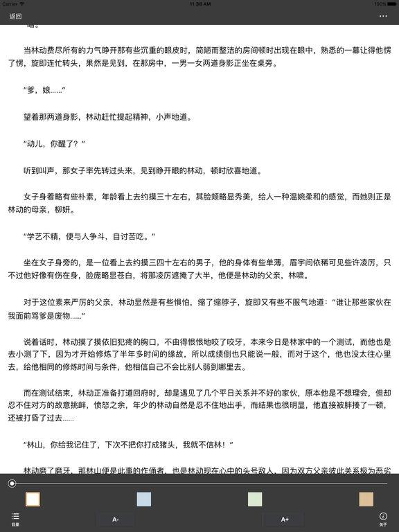 武动乾坤:最火爆网络玄幻小说 screenshot 5