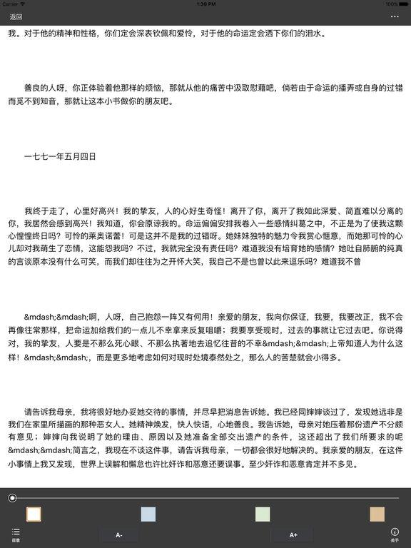 少年维特之烦恼:歌德中短篇小说精选 screenshot 6
