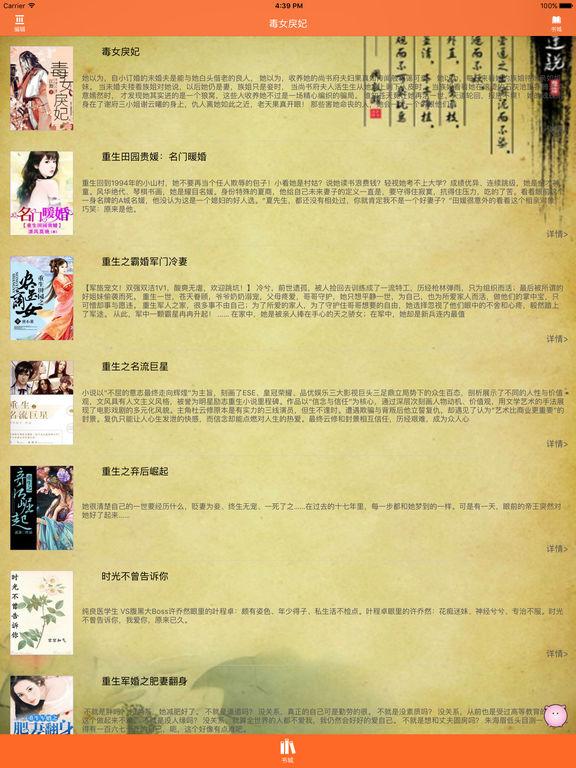 【毒女戾妃】免费小说 screenshot 5