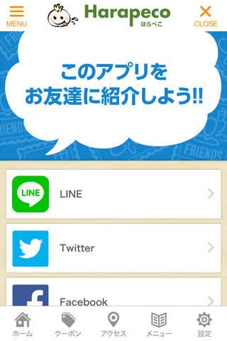 札幌市豊平区の弁当工房・レストランHarapeco公式アプリ - náhled