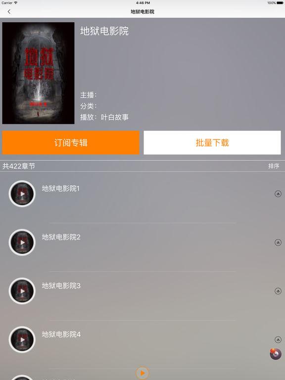 【地狱电影院】有声小说-黑色火种著 screenshot 6