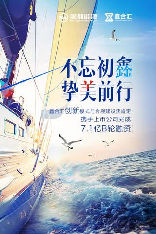鑫合汇理财-专业的短期金融投资理财平台 - náhled