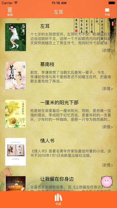 饶雪漫作品合集【珍藏版】:左耳 screenshot 1