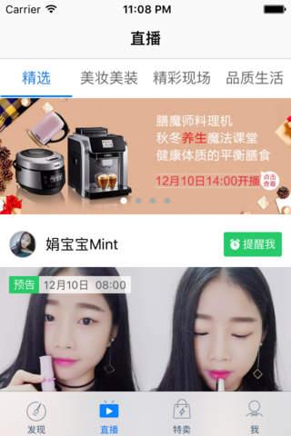 易迅-电商新媒体、优质商品推荐平台 - náhled