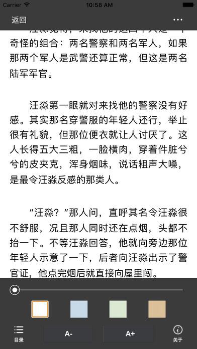 【三体】:刘慈欣科幻巨著 screenshot 2
