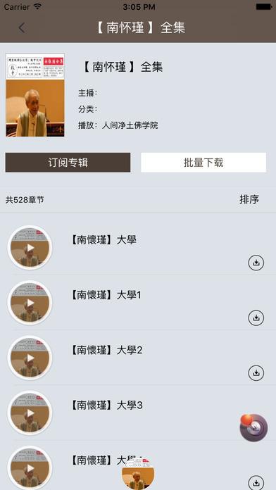 【南怀谨全集】有声书:听佛儒道,品世界 screenshot 3