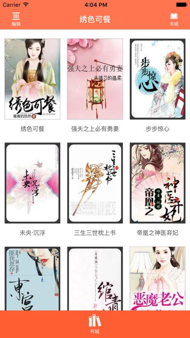 绣色可餐:超好看的古言网络小说 screenshot 1