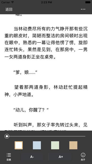 武动乾坤-天蚕土豆玄幻小说 screenshot 3