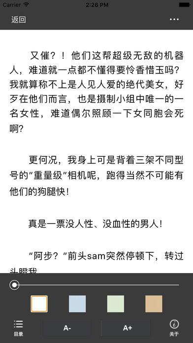 独步天下—李歆著【秀丽河山】 screenshot 3