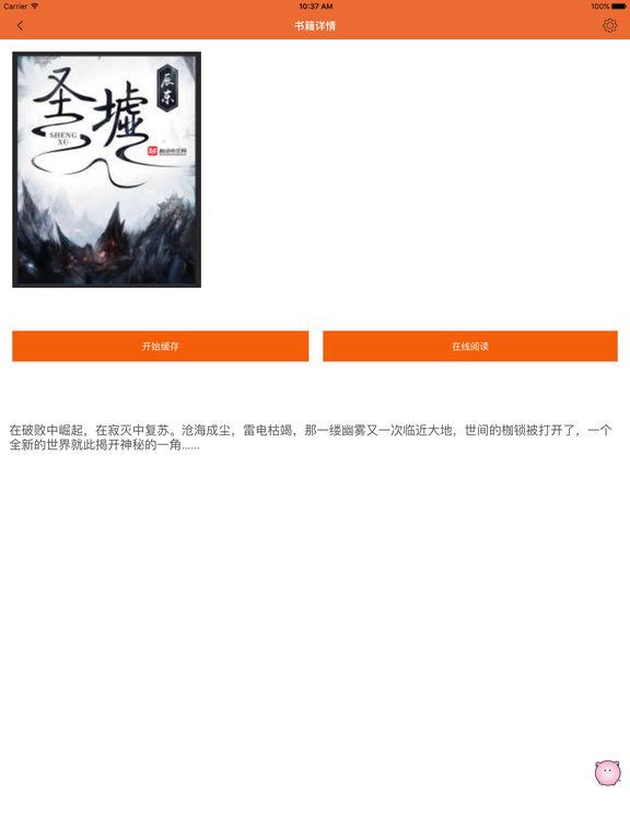 圣墟—辰东 screenshot 6