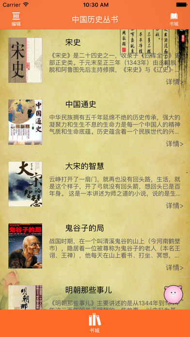 【中国历史丛书】合集—解读中国历史 screenshot 1