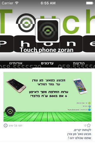 Touch phone zoran by AppsVillage - náhled