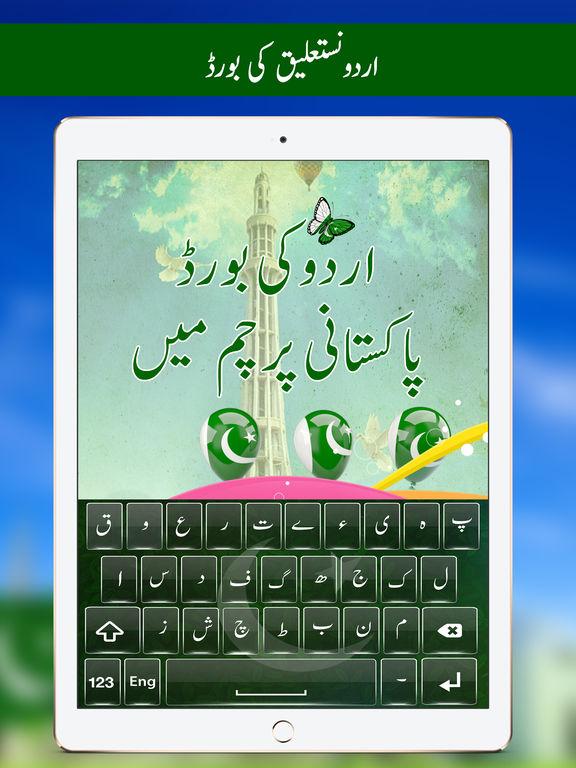 Urdu Keyboard - Pak Flag screenshot 6