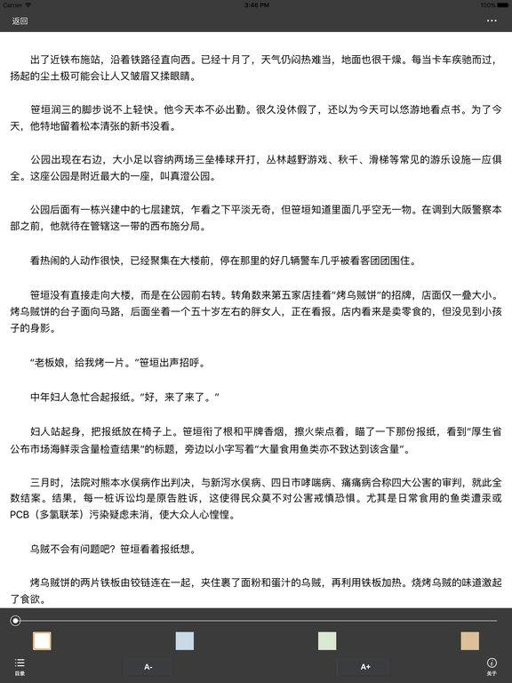 【东野圭吾作品集】 screenshot 6