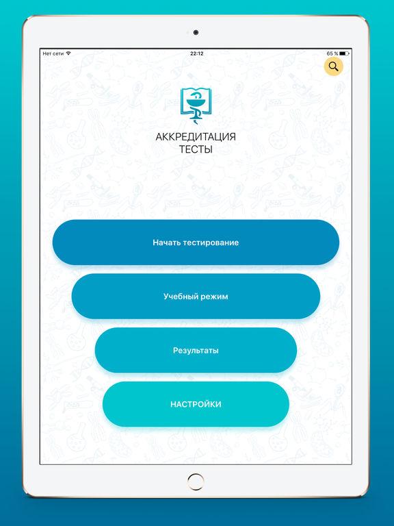 Аккредитация 2018 тесты screenshot 6