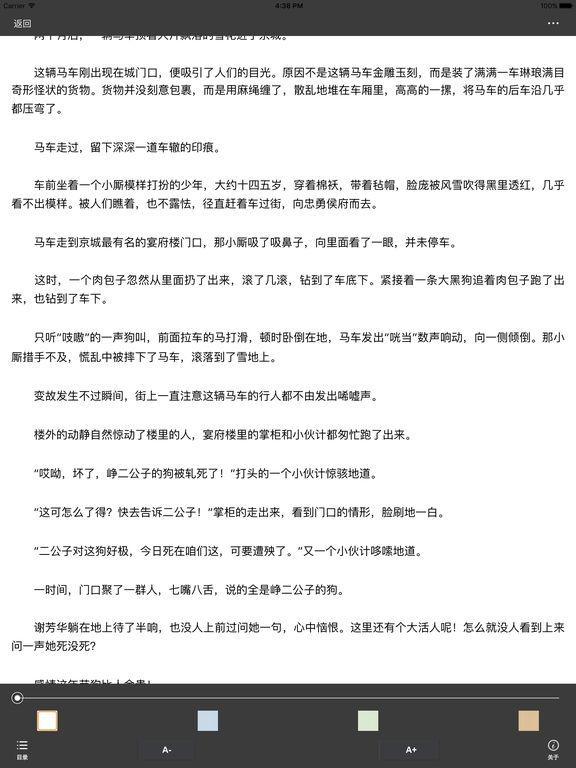 京门风月:女性古风穿越言情小说 screenshot 5