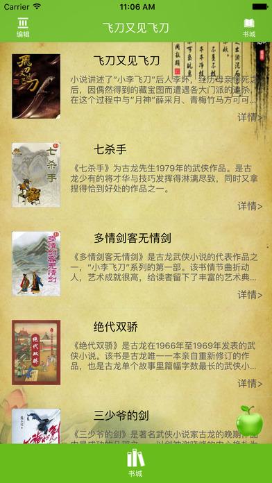 【飞刀又见飞刀】古龙武侠经典再现 screenshot 1